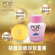泰国进口护肤品珍珠膏POP流行面霜祛痘膏祛痘不留印提亮嫩白祛黄