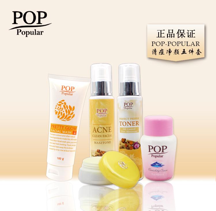 泰国进口祛痘淡痘印净肤提亮肤色滋养补水保湿控油护肤品POP套装