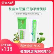 SMOOTHE/师美宜泰国进口强效祛痘精华霜10g+祛痘修复痘印膏15g