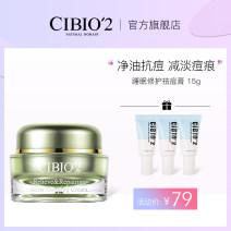 泰国进口cb2祛痘膏 cibio2水杨酸睡眠淡化痘印抗痘滋养净油去黑