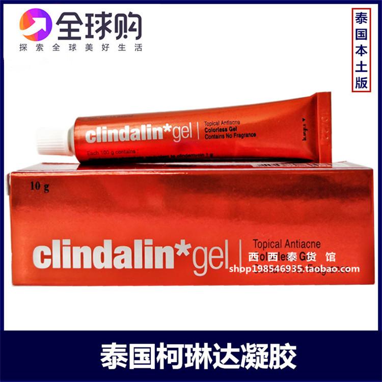 泰国Clindalin Gel柯琳达祛痘精华胶祛痘印去痘去痘印10g包邮