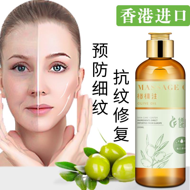 香港橄榄油护肤精油按摩脸面部全身推拿淡细纹通经络护发孕妇妊娠